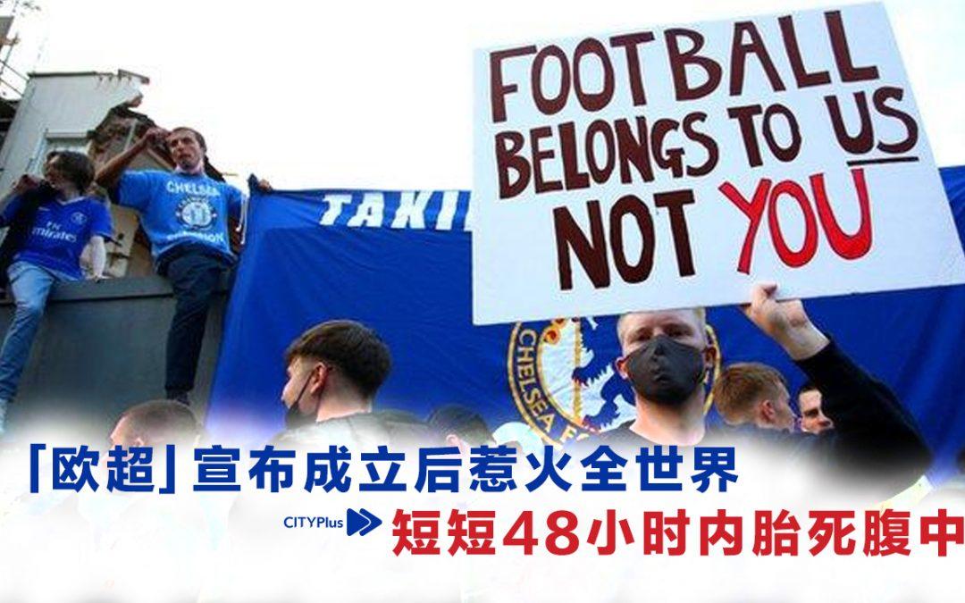 【新闻懒人包】足球的权利游戏,谁能笑到最后?