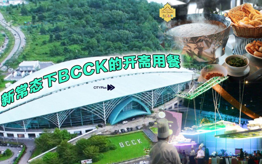 【生活哪里有问题】疫情下的会展中心BCCK