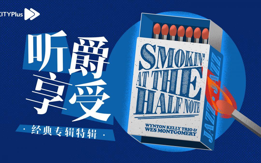 经典专辑:Smokin' at the Half Note