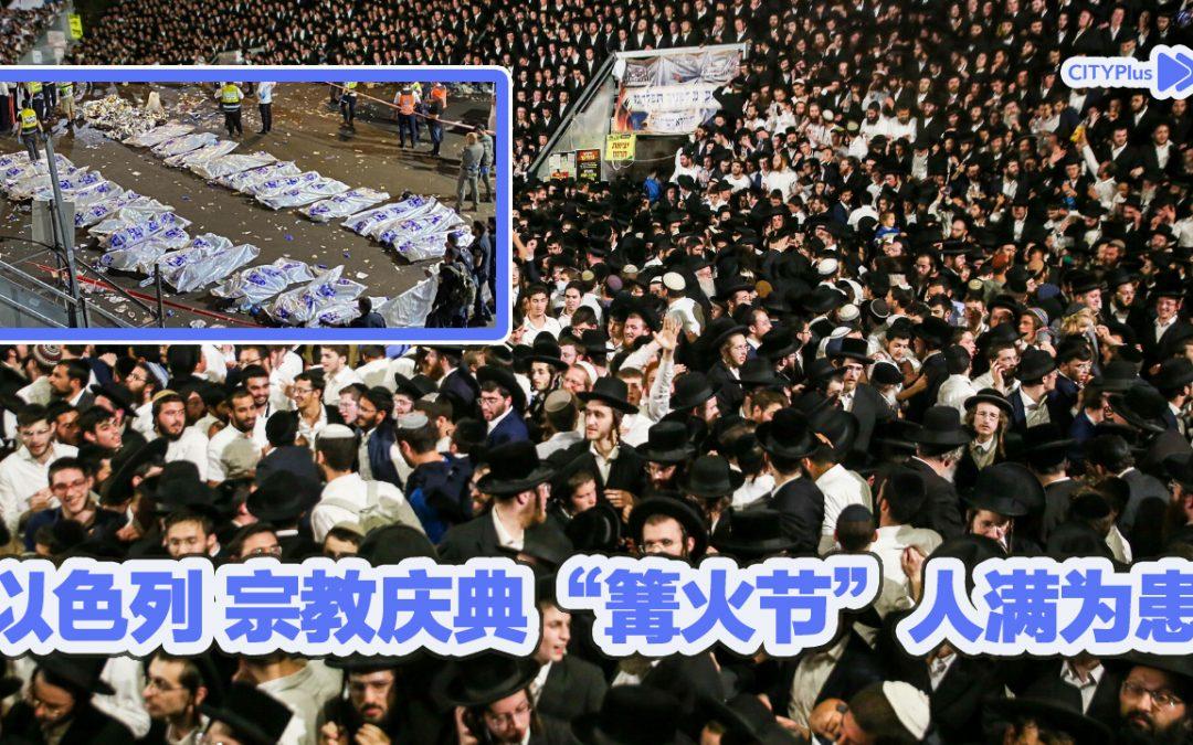 """【新闻懒人包】以色列宗教盛事""""篝火节""""酿悲!庆典看台坍塌引爆踩踏事故造成45人死亡150人受伤"""