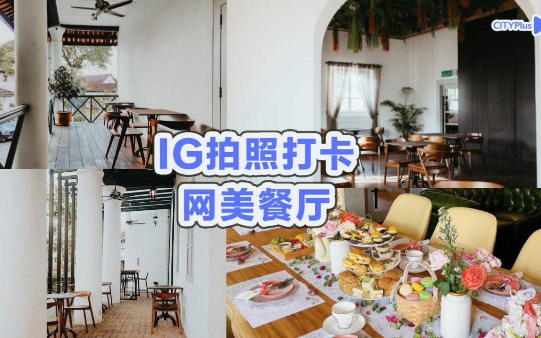 【创业168】吃装潢、IG拍照打卡📸的网美餐厅🍮