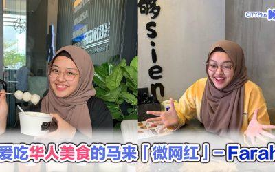 【生活哪里有问题】爱吃华人美食的马来「微网红」- Farah