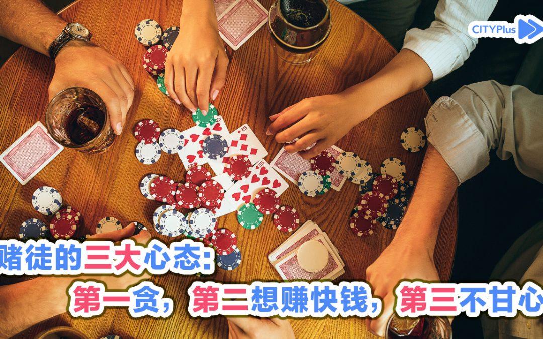 【大人心理学】从RM300变RM30,000,赌瘾剪不断