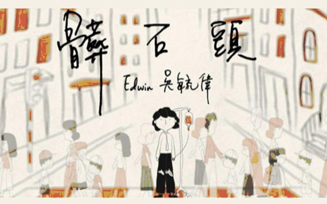 【中场休息,来点音乐】开箱乐坛新人—Edwin Goh 吴毓伟