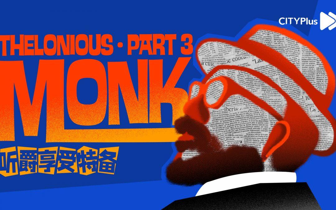 Thelonious Monk特辑:Episode 03