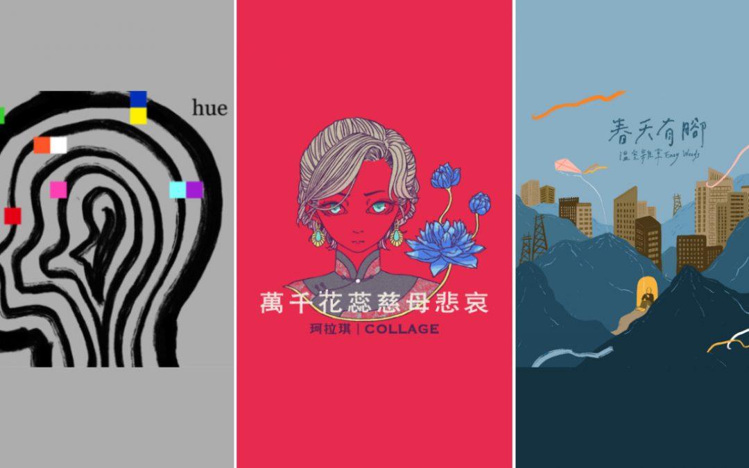 【台湾南国造音】台湾独立音乐崛起之值得留意的好声音- 乐团篇