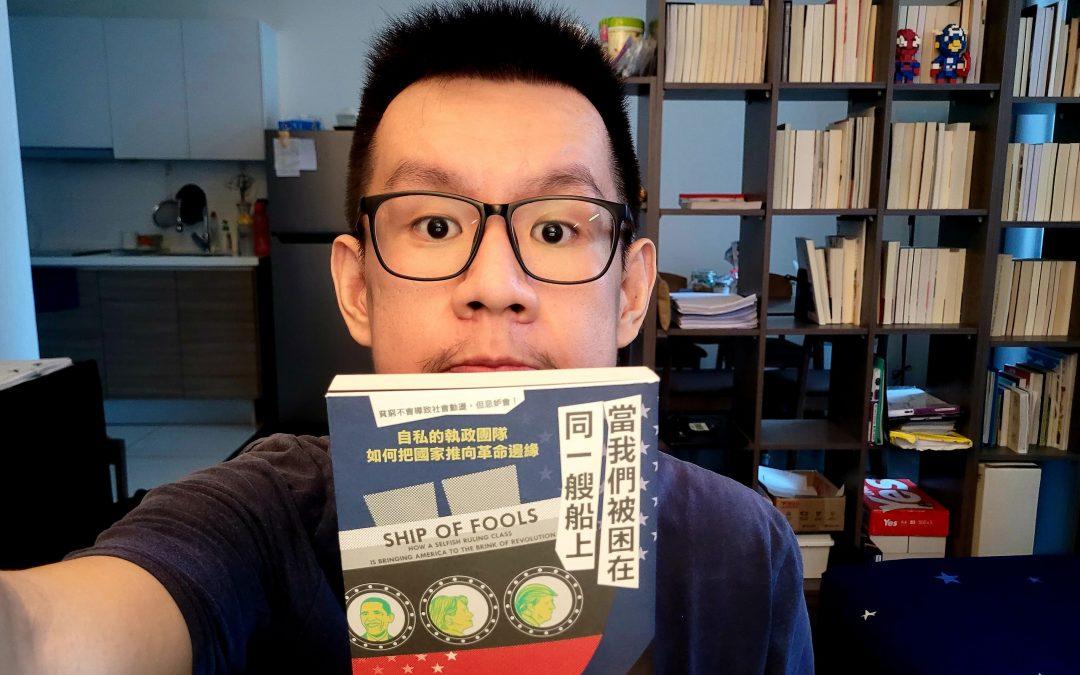 【十分钟一本书】振峰推荐《当我们被困在同一艘船上》